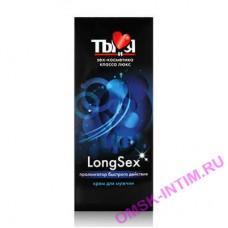 70013 - Крем-пролонгатор Ты и Я LongSex для мужчин, 20 г